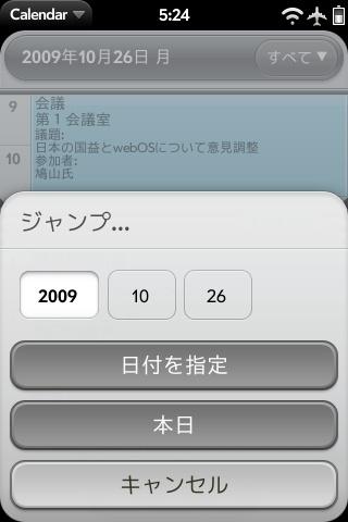calendar_2009-25-10_172411