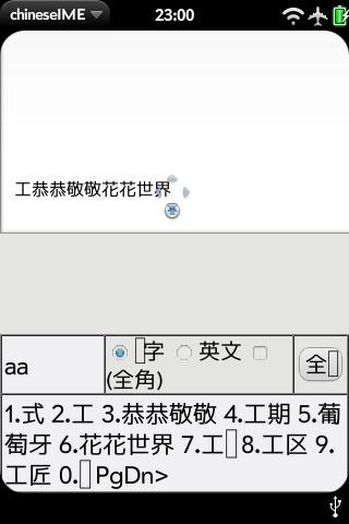 chineseime_2009-09-11_230033