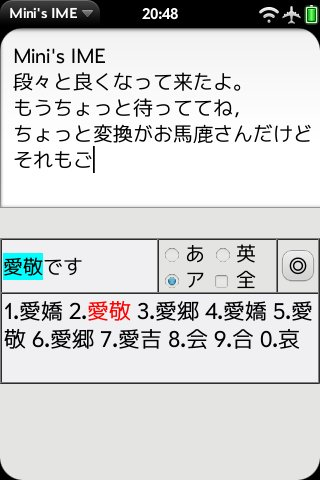 ime_2009-15-11_204837