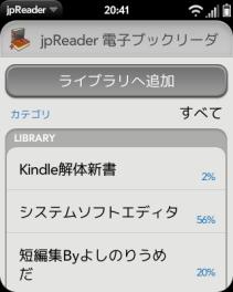 jpreader_2010-03-07_204154