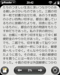 jpreader_2010-03-07_204243
