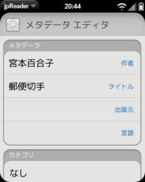 jpreader_2010-03-07_204452