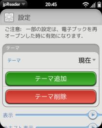 jpreader_2010-03-07_204527