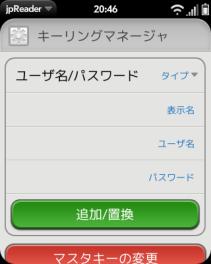 jpreader_2010-03-07_204606