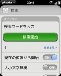 jpreader_2010-03-07_204636